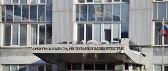 Арбитражный суд Республики Башкортостан 1