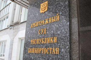 Арбитражный суд Республики Башкортостан 2