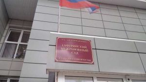 Гафурийский межрайонный суд Республики Башкортостан 2