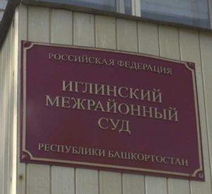 Иглинский межрайонный суд Республики Башкортостан 2