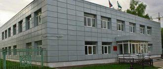 Нефтекамский городской суд Республики Башкортостан 1
