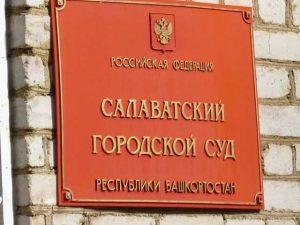 Салаватский городской суд Республики Башкортостан 2