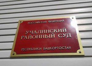 Учалинский районный суд Республики Башкортостан 2